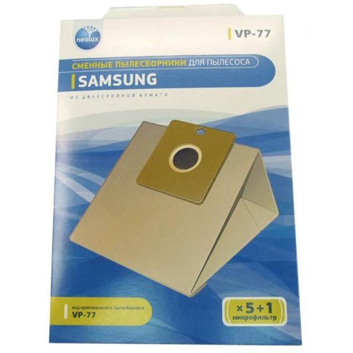 Бумажные пылесборники Neolux VP-77 для пылесосов